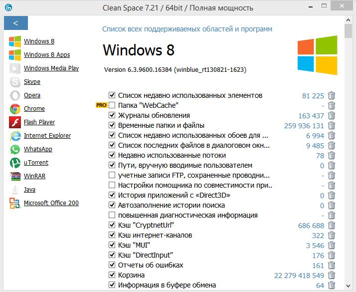 (Кряк) Clean Space 7.21 Pro Rus