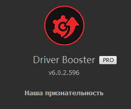 кряк driver booster